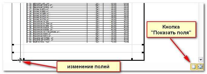 Изменение полей на панели предварительного просмотра