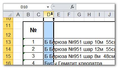 Разрыв страницы Excel