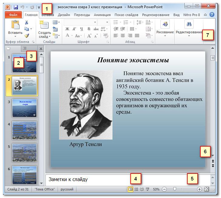 Через какую программу можно сделать презентацию
