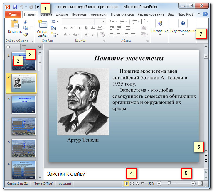программа для создания презентаций powerpoint 2010