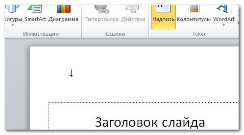 "Вид курсора после нажатия команды ""Надпись"""
