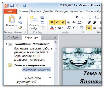 Ввод текста в структуре