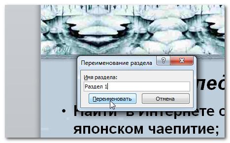 Диалоговое окно переименования раздела