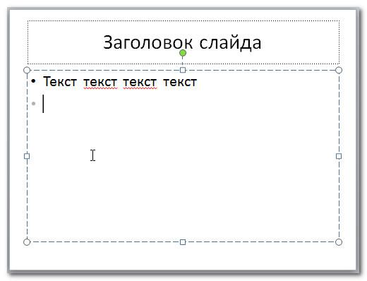 Набор текста в заполнителе или надписи