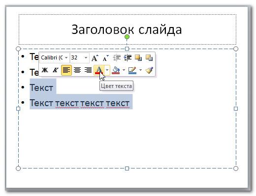Мини-панель инструментов