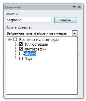 Выбор отображаемых медиа-файлов