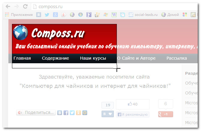 Снимок части экрана