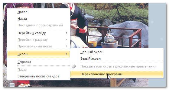 Доступ к программам во время показа слайдов