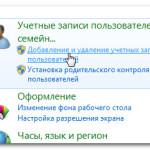 Учетные записи пользователей и Родительский контроль