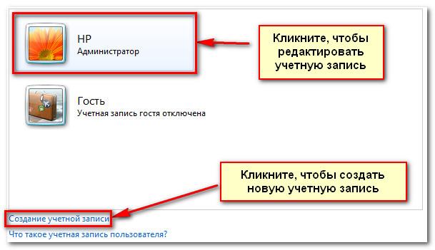 Панель управления учетными записями