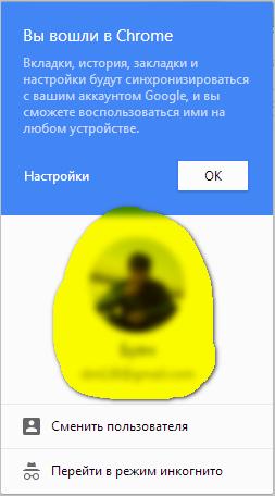 Вы вошли в Chrome