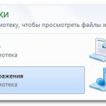 Поиск файлов в Windows 7 — функции поиска и библиотеки