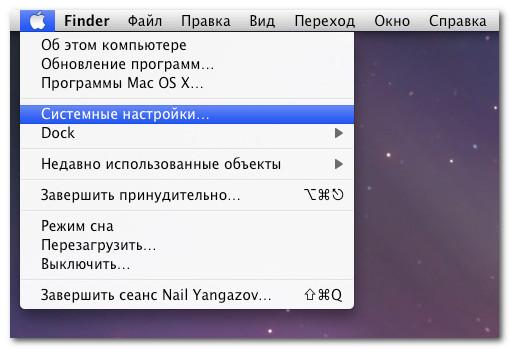 Меню Apple