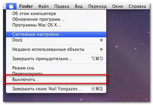 Выключение компьютера в Mac OS X