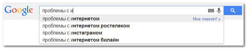 Поиск решения проблемы в интернете