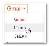 Выпадающее меню Gmail