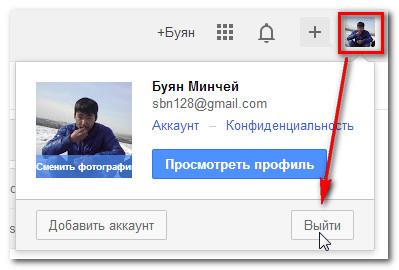Выход из почты Gmail