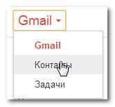 Добавление Контакта в Gmail