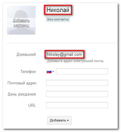 Имя контакта и электронный адрес