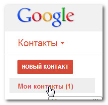 Мои контакты Gmail