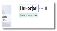 Изменение контакта Gmail почты