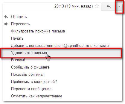 Удаление письма из цепочки Gmail