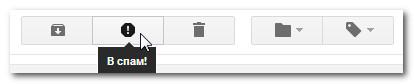 Перенос письма в спам Gmail