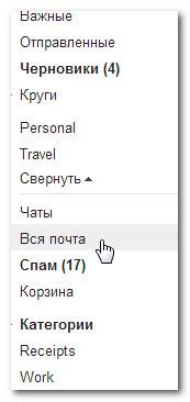 Просмотр всей почты Gmail