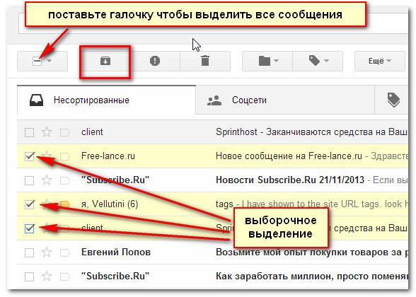 Операция с несколькими письмами Gmail