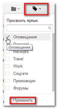 Ярлыки Gmail