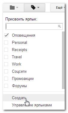 Создание нового ярлыка в Gmail