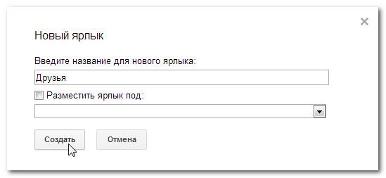 Название ярлыка Gmail