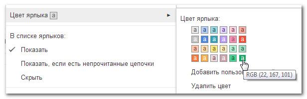 Выбор цвета ярлыка Gmail