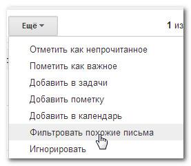 Создание фильтра Gmail