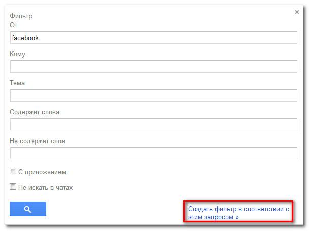 Фильтрация писем Gmail