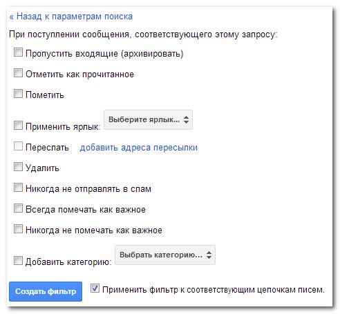 создание фильтра в Gmail