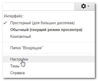 Удаление фильтров Gmail