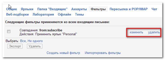 Управление фильтрами в Gmail