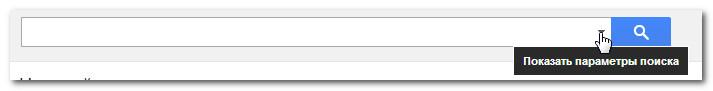 параметры поиска Gmail