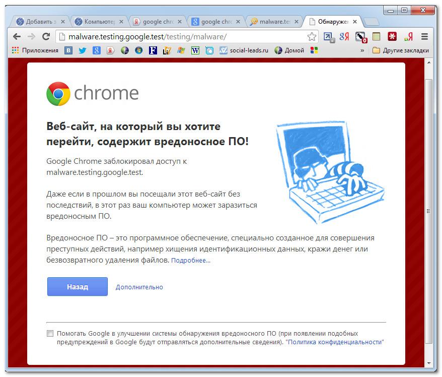 Страница с предупреждением Chrome