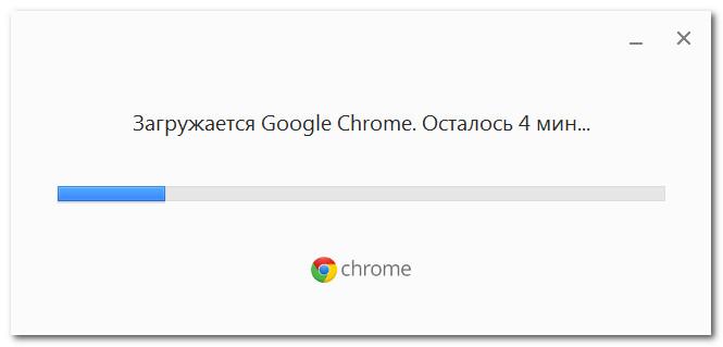 Установка Chrome