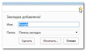 Google Chrome - загрузить и установить Гугл Хром
