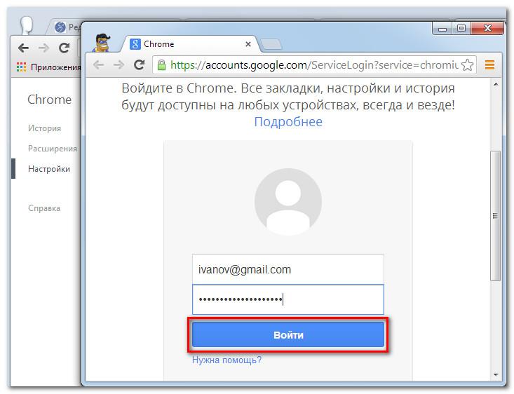 войти в Google Chrome - фото 8
