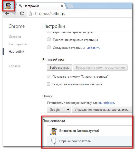 Просмотр списка пользователей Chrome