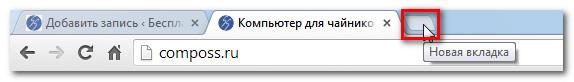 Новая вкладка Chrome