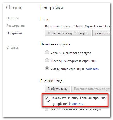 Интернет-магазин Chrome - Приложения - chrome google