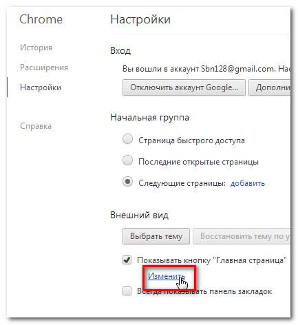 Домашняя страница Chrome