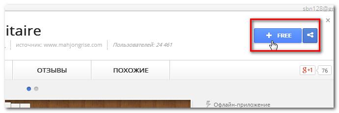 Установка приложения Chrome