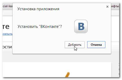 Установка приложения Google Chrome