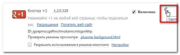 Удаление расширения Chrome